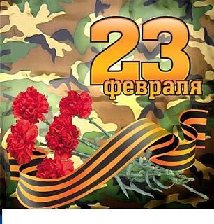 23 Февраля - Красный День Календаря!-getimage.jpg