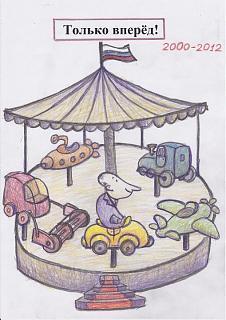 Политика-karusel.jpg