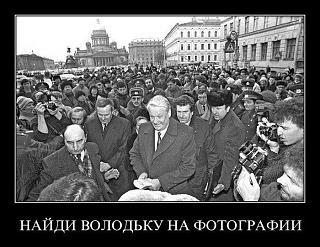 Политика-demotivator-0089.jpg