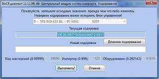 CAN адаптер: настройки, опции-46-07.jpg