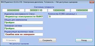 CAN адаптер: настройки, опции-2012-03-25_144555.jpg
