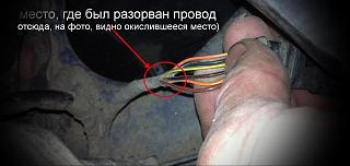 Не исправен электроусилитель руля-img_2412.jpg