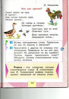 Учат в школе-img005.jpg