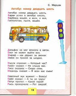 Учат в школе-img003.jpg
