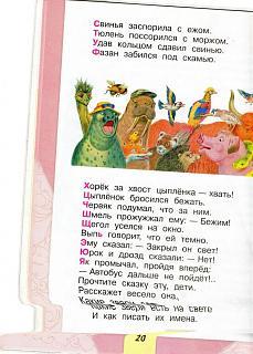 Учат в школе-img004.jpg