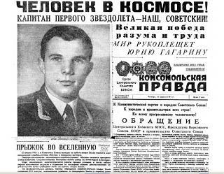 День Космонавтики!-p1943.jpg