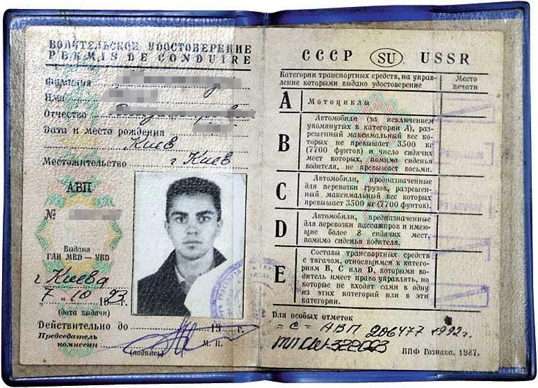 Водительское Удостоверение Советского Образца В России