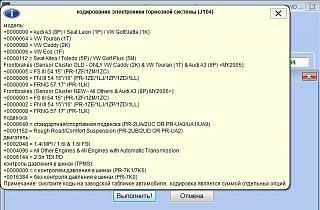 Активация функции контроля давления в шинах-2012-06-05_180721.jpg