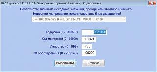 Активация функции контроля давления в шинах-2012-06-05_180733.jpg
