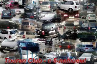16 июня - День Рождения Touran-Клуба-_autocollage_29_images2b.jpg