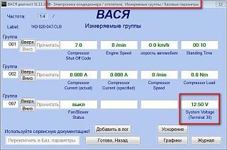 CAN адаптер: настройки, опции-2012-07-22_153436.jpg