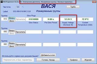 CAN адаптер: настройки, опции-2012-07-22_153511.jpg