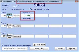 CAN адаптер: настройки, опции-2012-07-22_153700.jpg