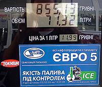 Название: fuel.jpg Просмотров: 818  Размер: 58.5 Кб