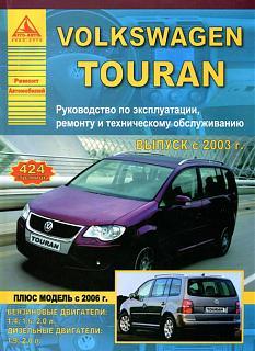Volkswagen Touran (c 2003) б/д. Эксплуатация, ремонт, ТО-vw-touran-2003.jpg