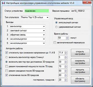 Переделка штатного догревателя в полноценный подогреватель-proga_v10.jpg