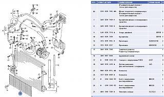 Защита радиатора-and-10.jpg