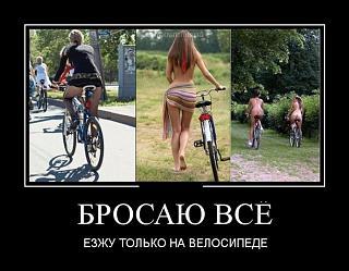 покупаем велосипед !-demotivo.jpg