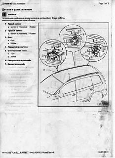 Установка продольных рейлингов. Авто 2011 года-detali-i-uzly-reilingov.jpg