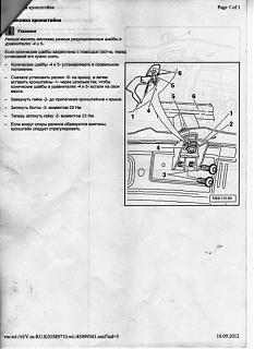 Установка продольных рейлингов. Авто 2011 года-ustanovka-kronshteina.jpg