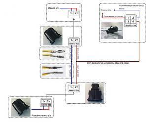 Установка камеры заднего вида-59114f56d37012c67.jpg