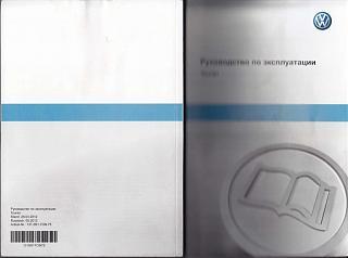 Руководство по эксплуатации Touran III с 2011 по н.в.  (Туран 3)-img.jpg