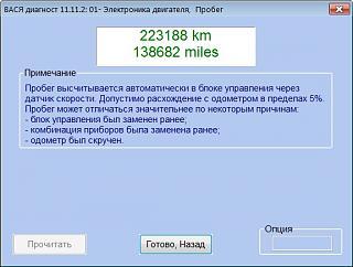 CAN адаптер: настройки, опции-2012-05-26_175119.jpg