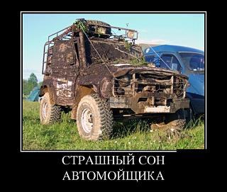 Пикчи на автомобильную тему-demotiw1.jpg