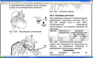 Webasto (неисправности)-temperaturnye-datchiki-ttevo.jpg