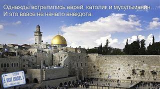Посети Израиль !-poseti-izrail.jpg