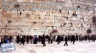 Посети Израиль !-picture-07d99bc1b31ba31006.jpg