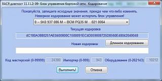 Установка штатного поворотного ксенона на Touran 2012г-v4.jpg