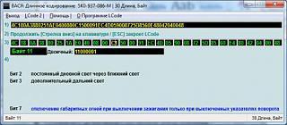 Установка штатного поворотного ксенона на Touran 2012г-v5.jpg