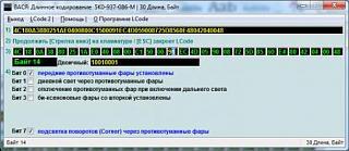 Установка штатного поворотного ксенона на Touran 2012г-v6.jpg
