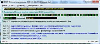 Установка штатного поворотного ксенона на Touran 2012г-v7.jpg