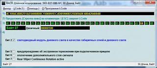 Установка штатного поворотного ксенона на Touran 2012г-v11.jpg