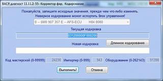Установка штатного поворотного ксенона на Touran 2012г-v14.jpg