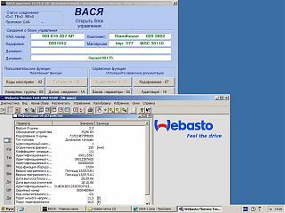 Webasto (неисправности)-2006.jpg