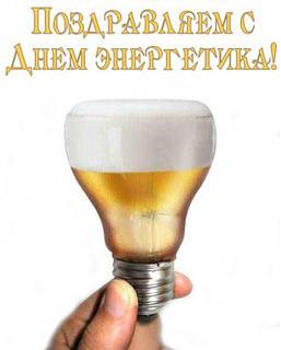 С Днём Энергетика-1001.jpg