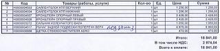 Коды Запчастей-e637fc327017.jpg
