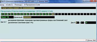 CAN адаптер: настройки, опции-09-16.jpg