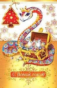 Поздравляем всех с 2013 годом!!!!!!!!!-s-novim-godom-zmei-animaciya-5.jpg