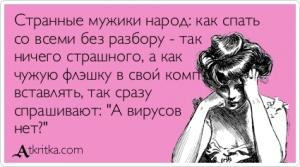 Название: atkritka_1351105741_693_m.jpg Просмотров: 217  Размер: 28.0 Кб