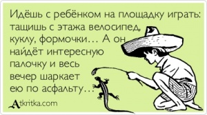 Название: atkritka_1342801329_508_m.jpg Просмотров: 182  Размер: 30.3 Кб