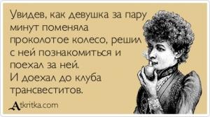 Название: atkritka_1353244522_209_m.jpg Просмотров: 245  Размер: 27.3 Кб