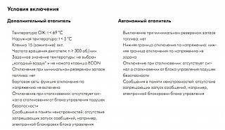 Webasto (неисправности)-usloviya-vklyucheniya.jpg