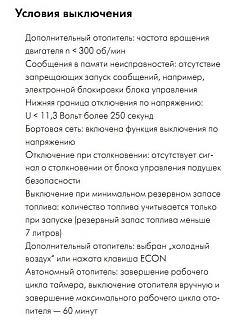Webasto (неисправности)-usloviya-vyklyucheniya.jpg