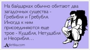Название: atkritka_1341943242_874_m.jpg Просмотров: 251  Размер: 24.9 Кб