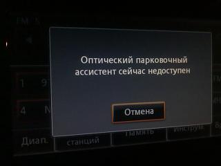 Не работает парктроник-120120131248.jpg