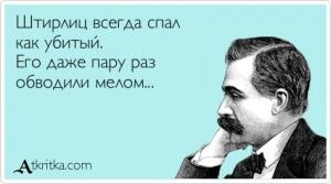 Название: atkritka_1358634544_303_m.jpg Просмотров: 180  Размер: 20.4 Кб